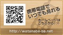 携帯電話で いつでも見れるホームページは こちらから!>>http://watanabe-bs.net